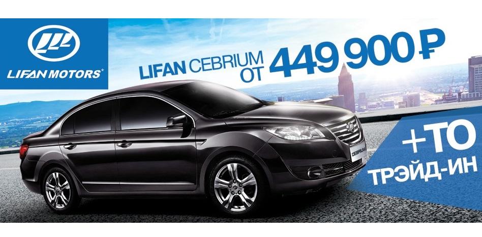 Новый Lifan Cebrium от 449 900 рублей!