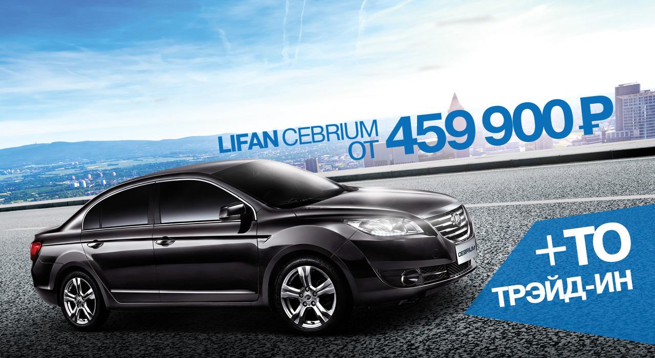 ������ �� Lifan �ebrium (����� �������) 50 000 ������ + �� � �������