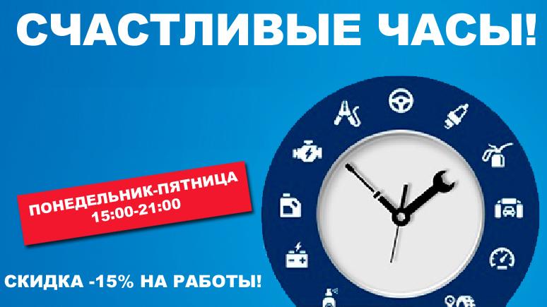 Счастливые часы сервиса