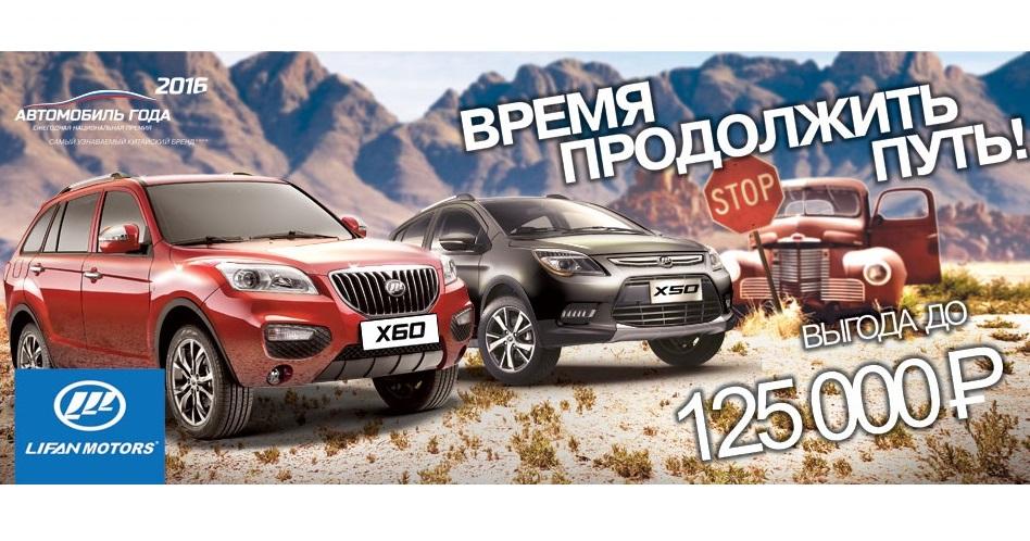 Время продолжить путь! Выгода до 125 000 рублей!
