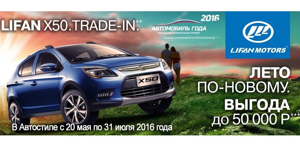 Х50. Trade-In. Выгода до 50 000 руб