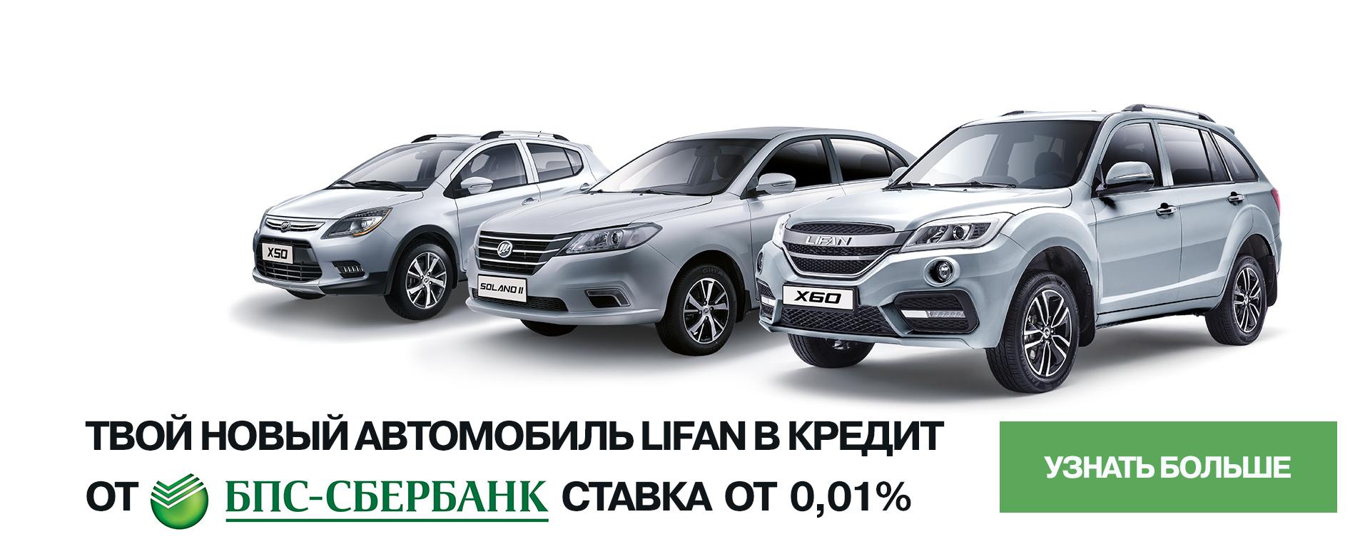 ТВОЙ НОВЫЙ АВТОМОБИЛЬ LIFAN В КРЕДИТ ОТ «БПС-СБЕРБАНК» СТАВКА ОТ 0,01 %!