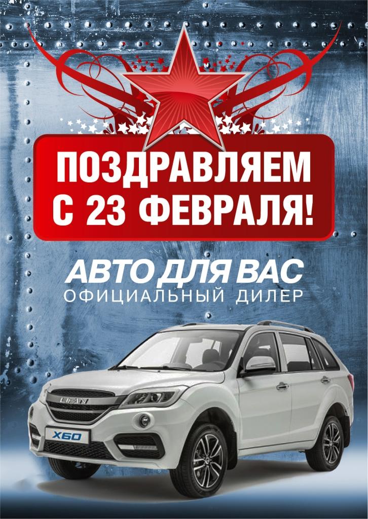 Автосалон «АВТО ДЛЯ ВАС» поздравляет всех мужчин с 23 февраля!