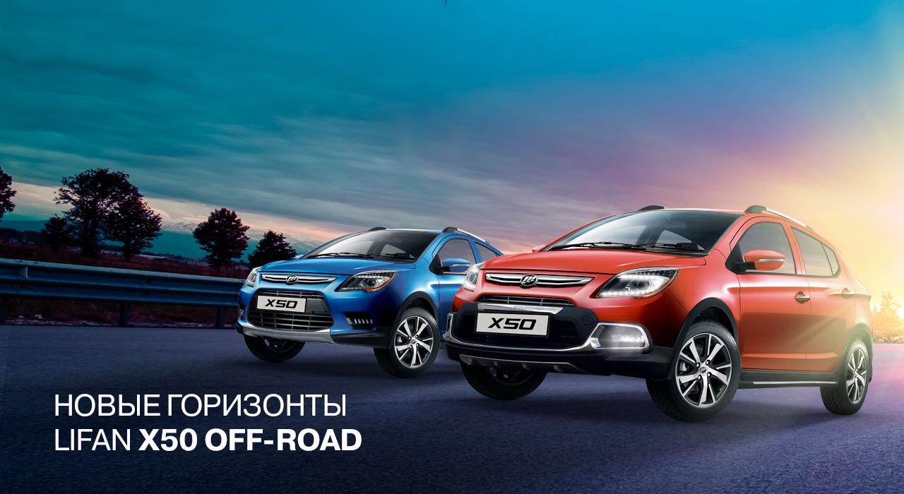 LIFAN X50 В СПЕЦИАЛЬНОЙ ВЕРСИИ OFF ROAD