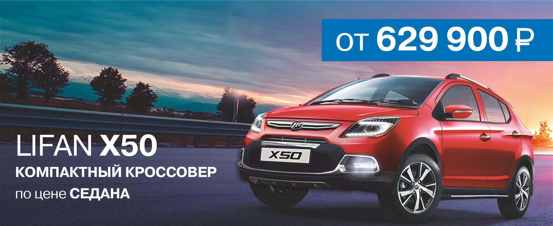 LIFAN X50 2017 года от 629 900 рублей. Спешите, осталось всего 4 автомобиля!