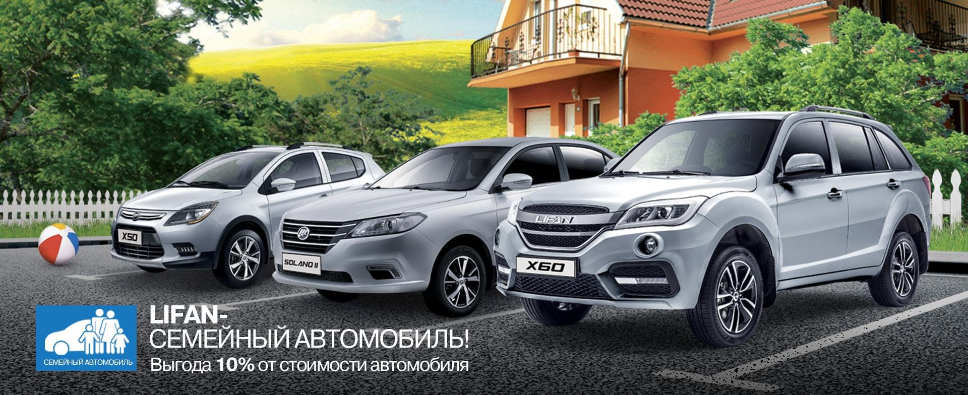 Картинки по запросу лифан-семейный автомобиль