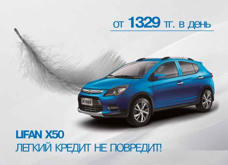 Легкий кредит не повредит! Lifan Х50 за 1329 тг. в день!