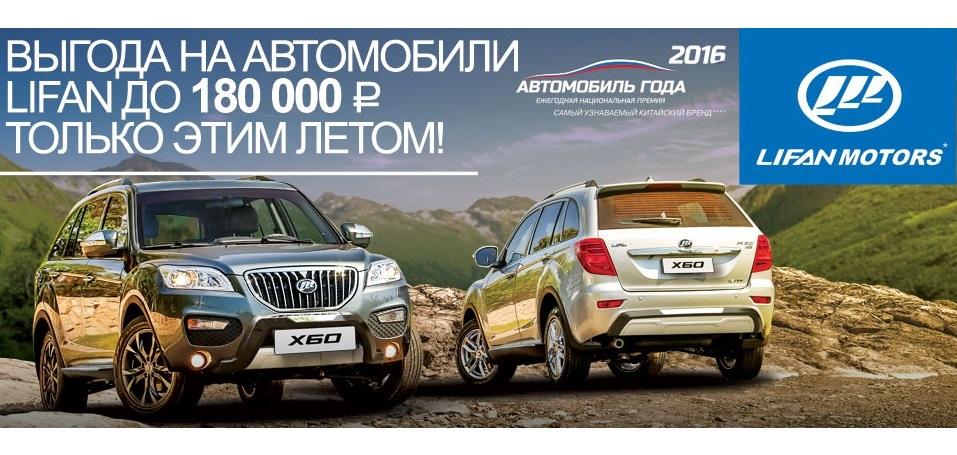 Выгода на автомобили LIFAN до 180 000 рублей!