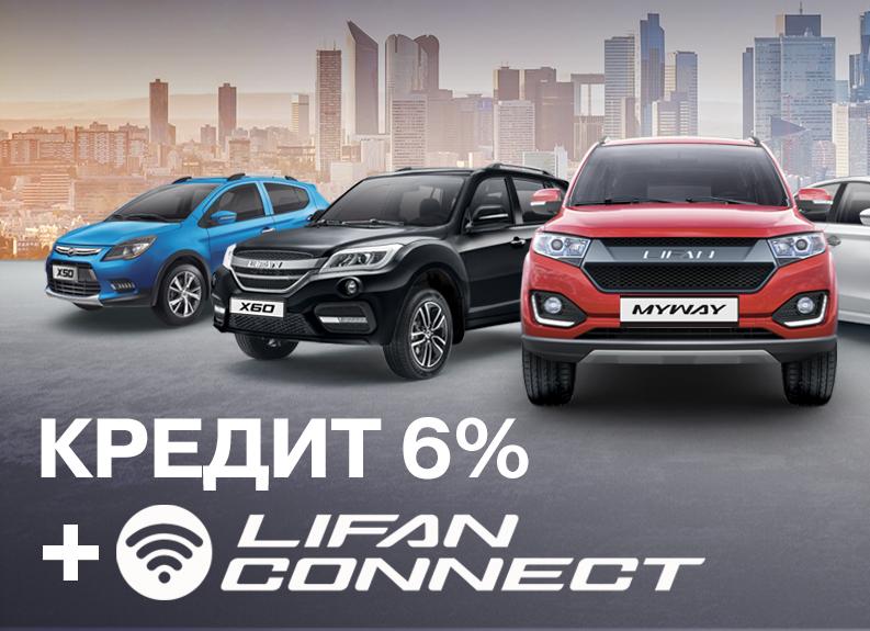 НИЗКИЙ ПРОЦЕНТ + LIFAN CONNECT – 5 летний КРЕДИТ под 6%