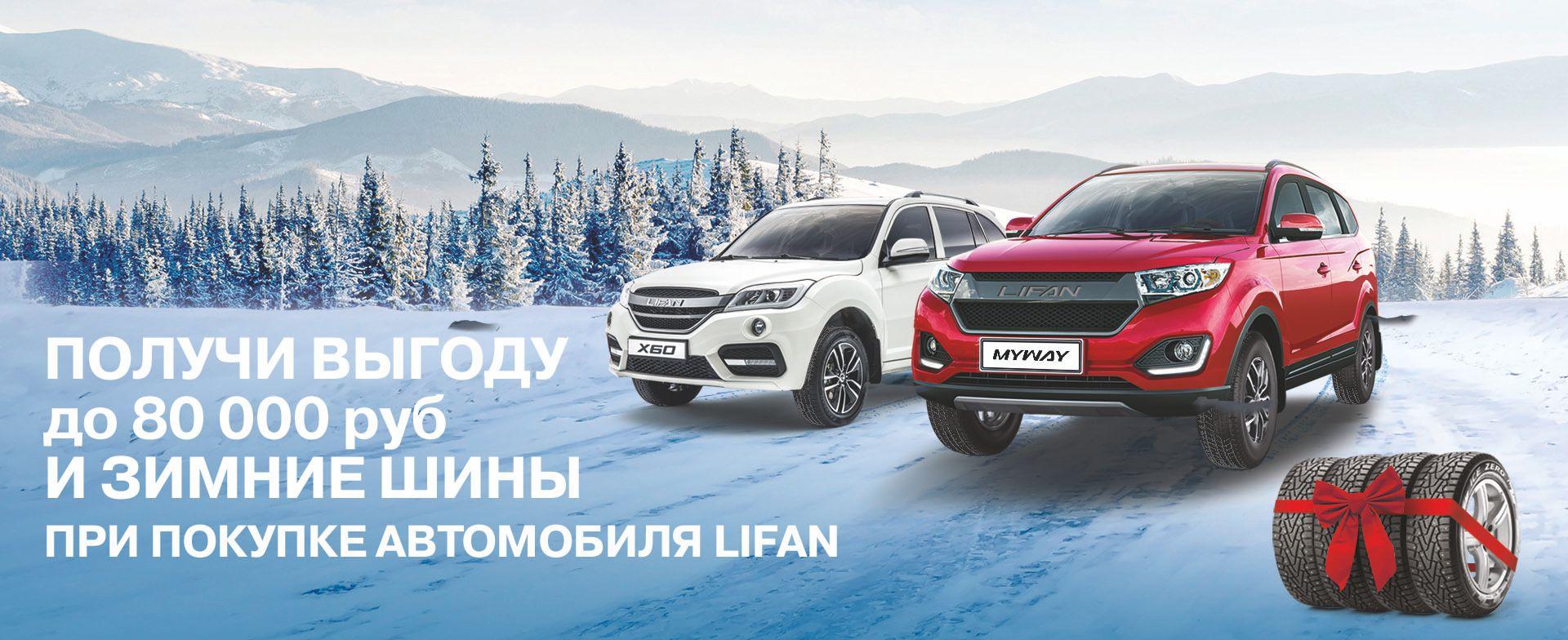 Получи зимние шины в подарок и выгоду на покупку нового LIFAN до 80 000 руб!