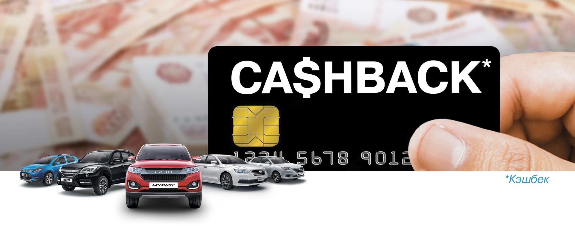 Программа LIFAN Cashback