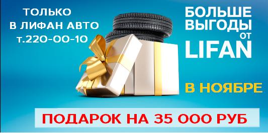 Скидки 35 000 рублей в ноябре