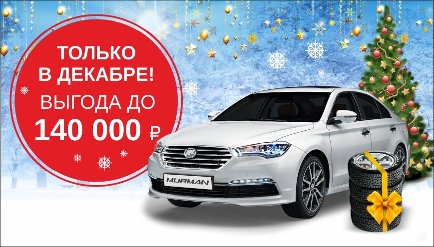 Купи LIFAN с ВЫГОДОЙ до 140 000 руб.! Получи зимние шины PIRELLY!