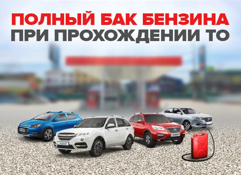 Полный бак бензина за ТО для Вашего Lifan!