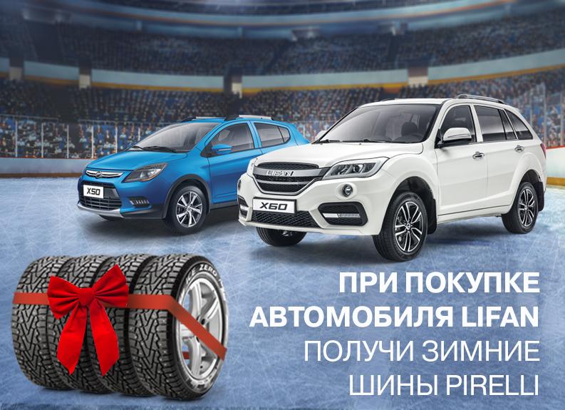 При покупке автомобиля lifan получи ЗИМНИЕ ШИНЫ pirelli!