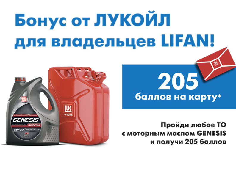 Бонус от ЛУКОЙЛ для владельцев LIFAN!