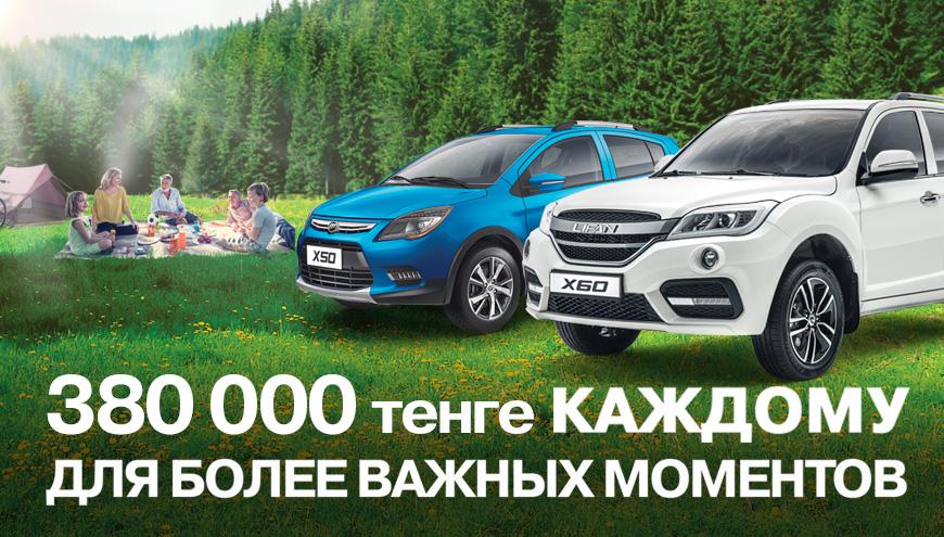 LIFAN X60 С ВЫГОДОЙ ДО 380 000 ТЕНГЕ!