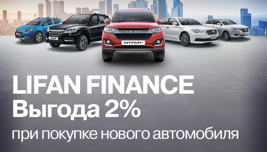 ПРОГРАММА LIFAN FINANCE<sup>1</sup>