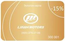 Сервисное обслуживание в ДЦ Лифан Моторс – ВЫГОДНО!