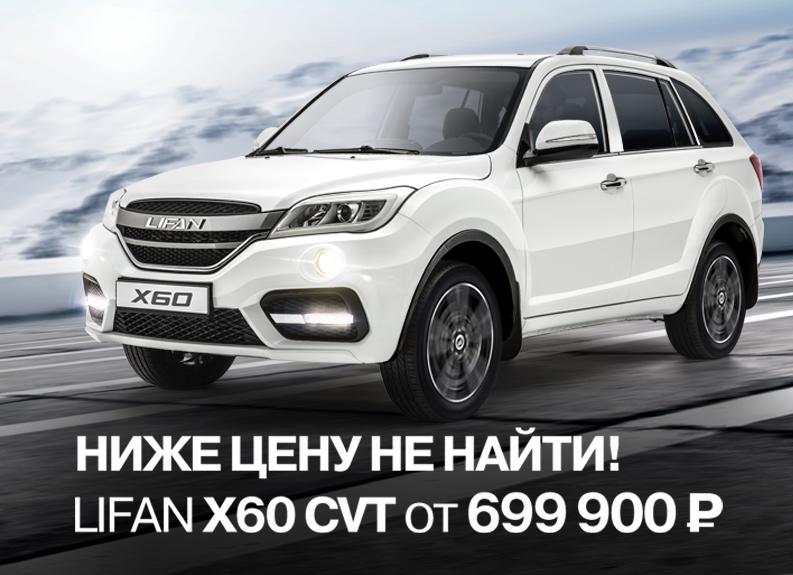 LIFAN Х60 CVT ОТ 699 900 РУБ.