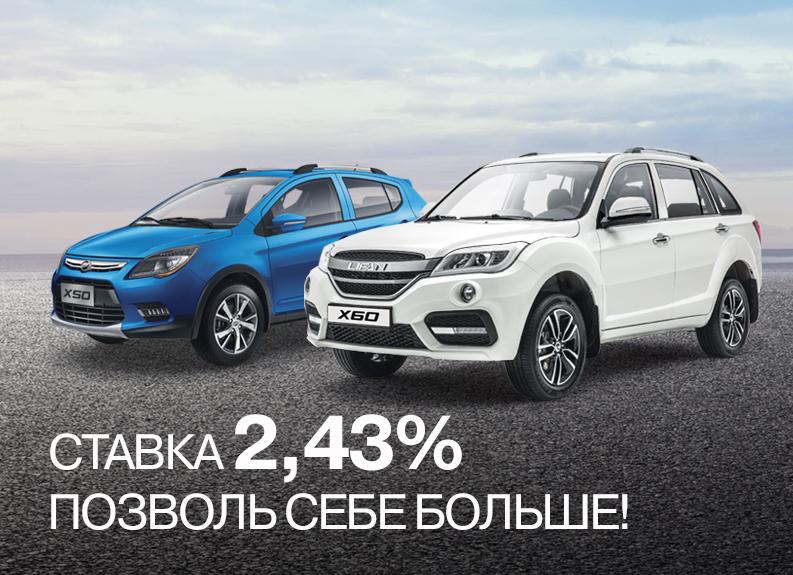 СТАВКА 2,43%