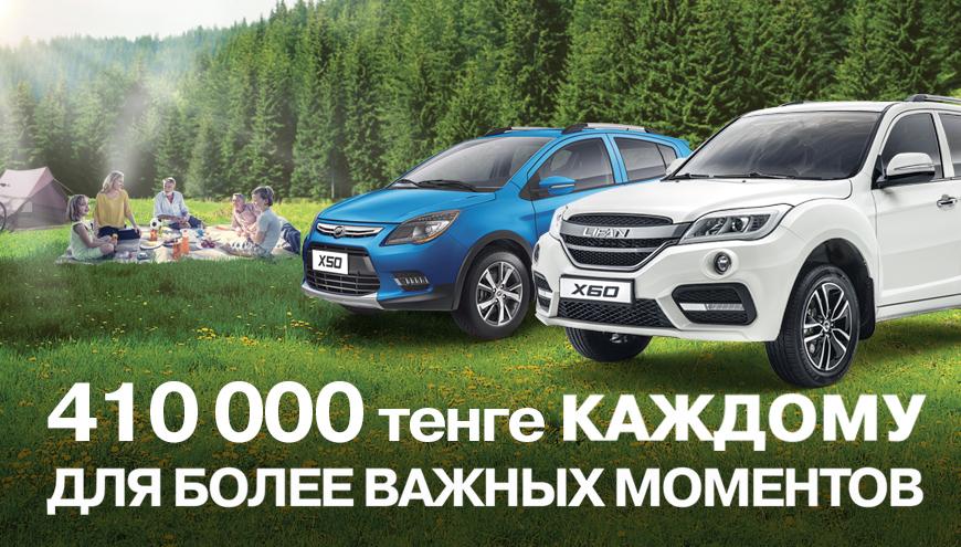 LIFAN X50 С ВЫГОДОЙ ДО 410 000 ТЕНГЕ!