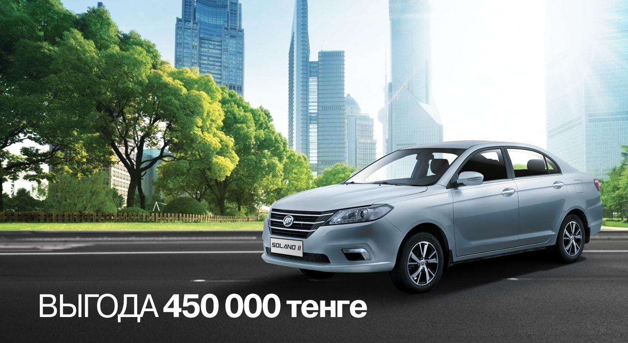 ВЫГОДА 450 000 ТЕНГЕ