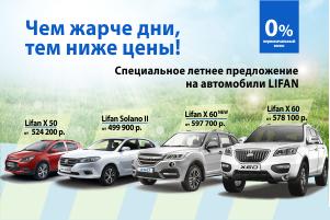 Выгода на автомобили Lifan до 145 000 р.