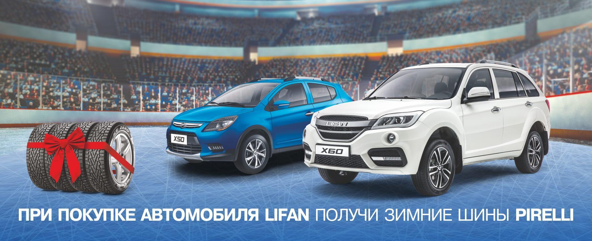 У зимы свои чемпионы! При покупке автомобиля LIFAN зимние шины в ПОДАРОК!