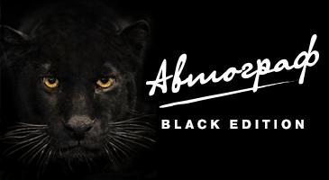 Эксклюзив! Новый Х60 Black Edition