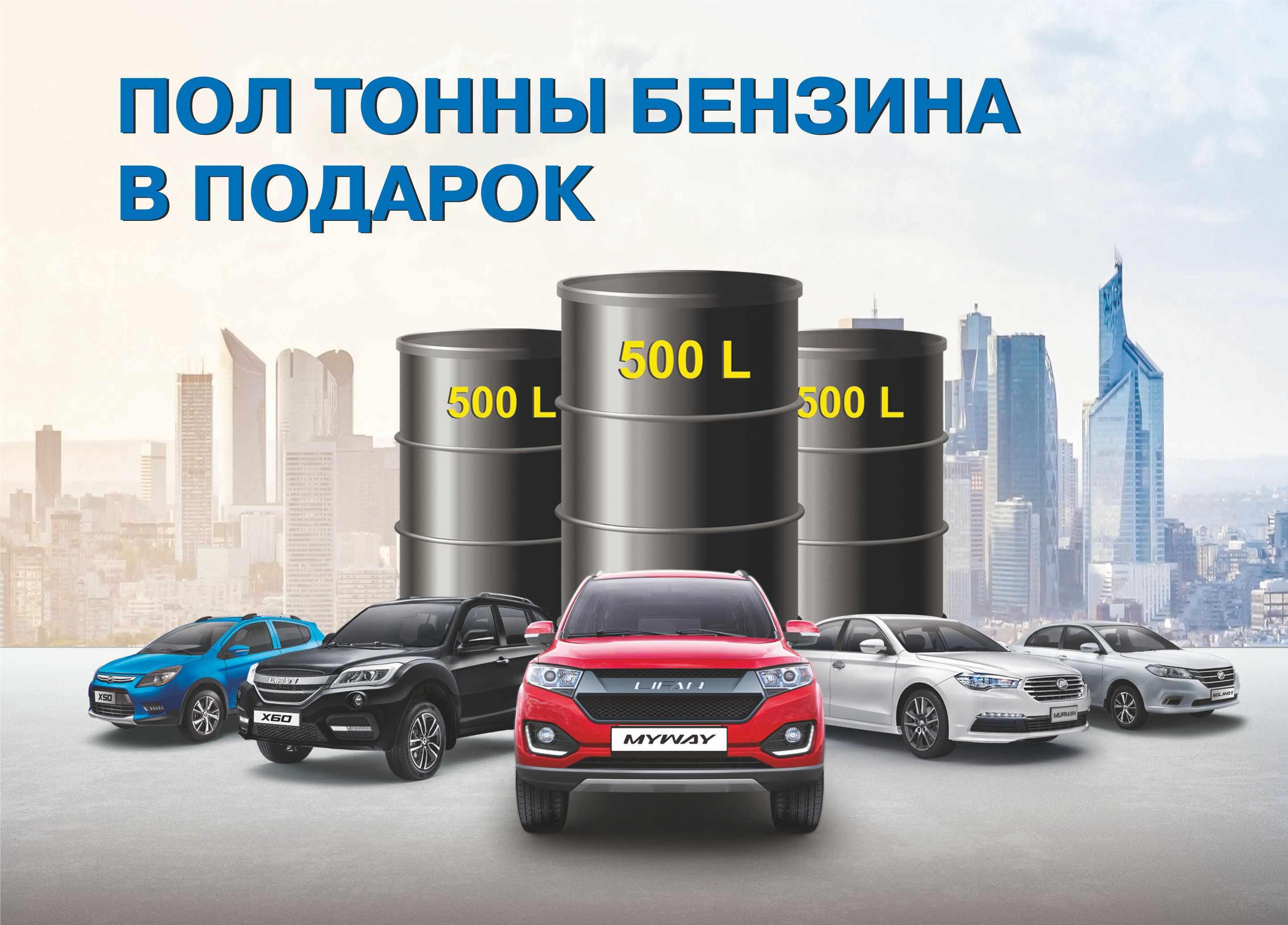 Пол тонны бензина в подарок