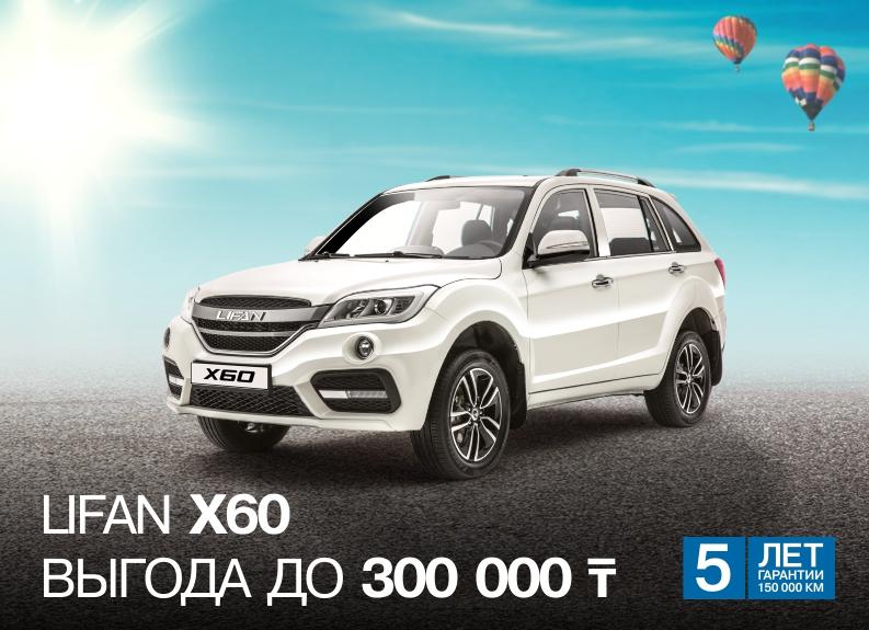 Lifan X60. Выгода до 300000 тг. в Trade In.