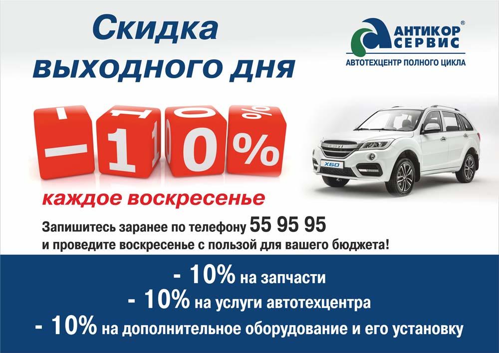 СКИДКА ВЫХОДНОГО ДНЯ - 10%!