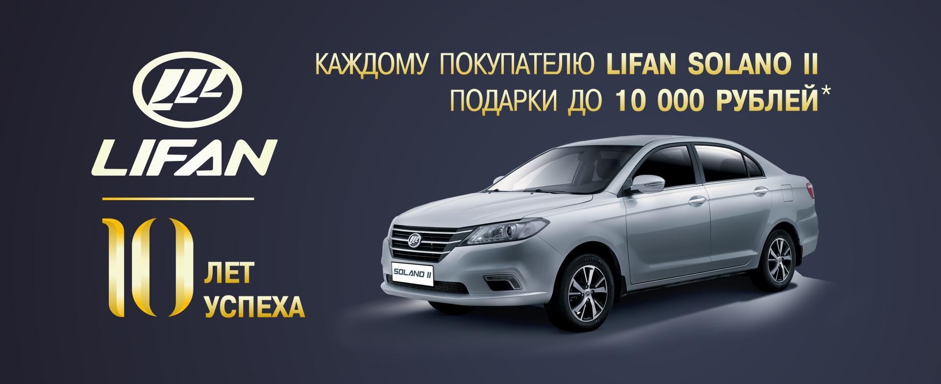 Подарки до 10 000 рублей!