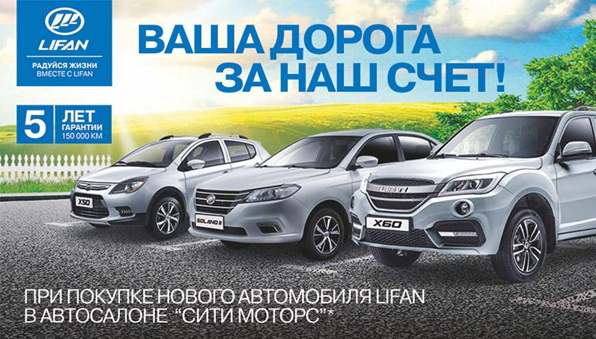 Компенсируем расходы на дорогу для иногородних покупателей автомобиля LIFAN