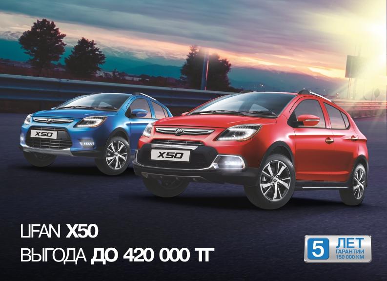 LIFAN X50 Выгода до 420 000тг.