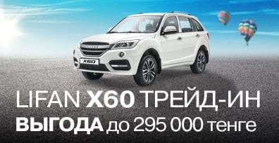 Trade-in: Х60 trade-in: Выгода до 295 000 тенге