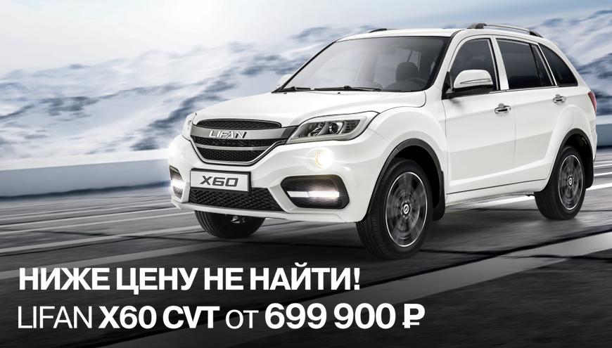 LIFAN Х60 CVT ОТ 699 900 РУБ