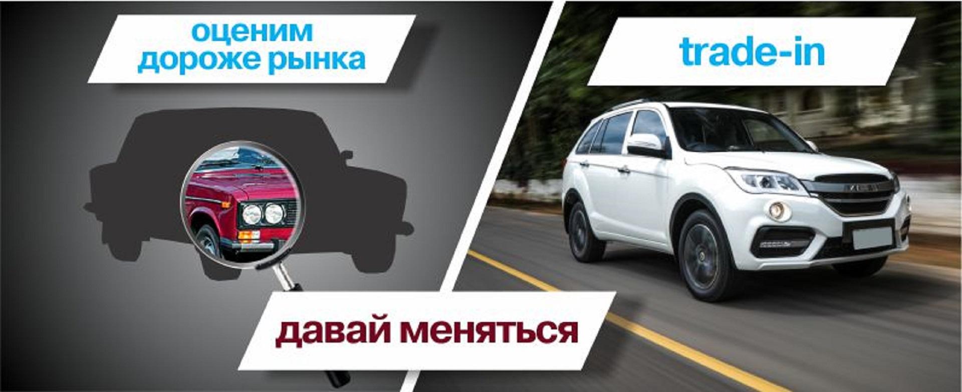 Trade-in - ОЦЕНИМ ДОРОЖЕ!!!