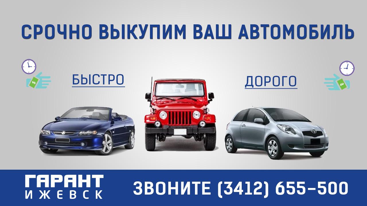 Вам срочно нужны деньги или хотите продать авто?  Срочно выкупим Ваш автомобиль!