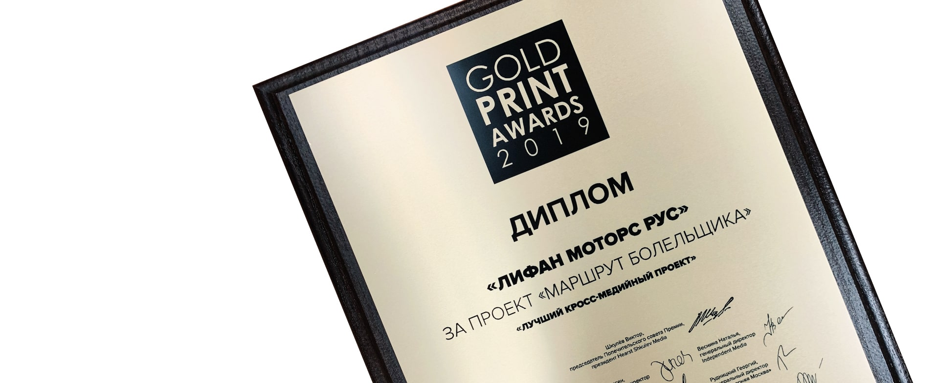 Lifan Motors rus ПОЛУЧИЛА ПРЕМИЮ GOLD PRINT AWARDS 2019