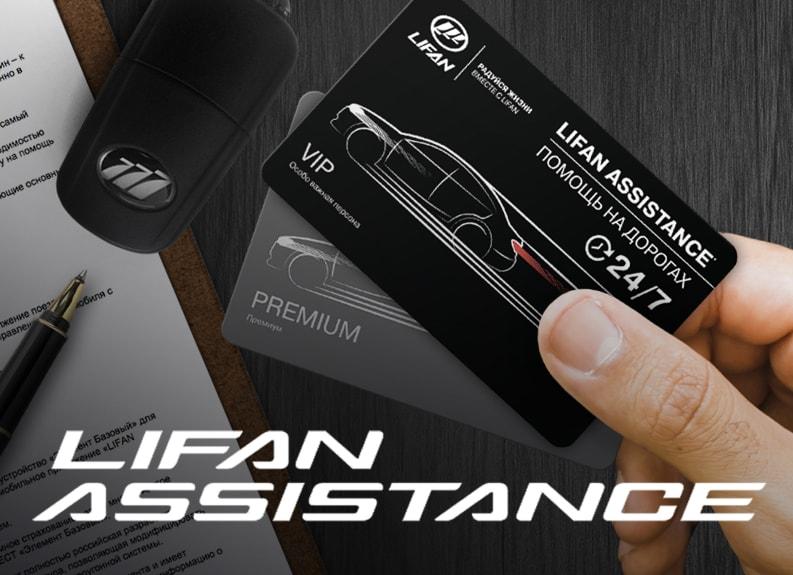 LIFAN ASSISTANCE