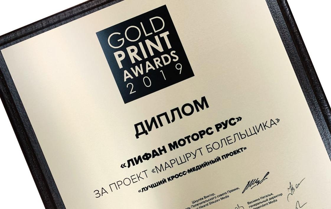 Lifan Motors rus ПОЛУЧИЛА ПРЕМИЮ GOLD PRINT AWARDS 2019