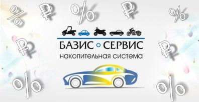 Бонусная программа автосервиса «Базис-Сервис»