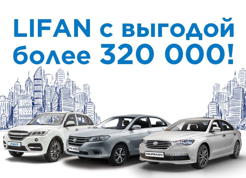 LIFAN С ВЫГОДОЙ БОЛЕЕ 320 000 РУБЛЕЙ!