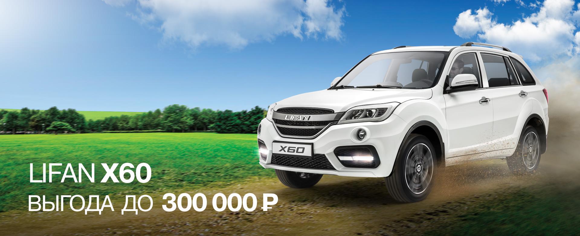 LIFAN X60 – ВЫГОДА ДО 300 000 РУБЛЕЙ.