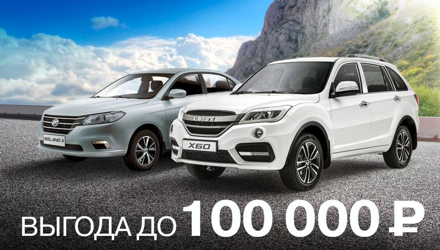 ВЫГОДА 100 000 р.!