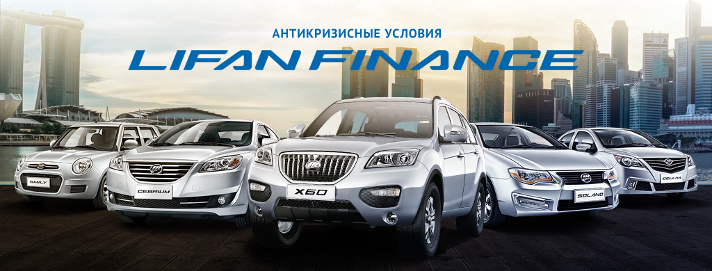 Антикризисное предложение по кредиту на Lifan