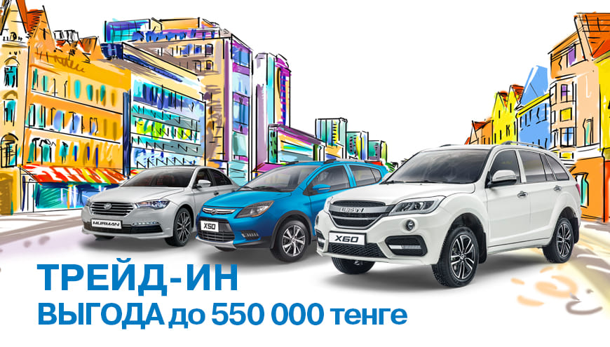 ТРЕЙД-ИН LIFAN: ВЫГОДА ДО 550 000 ТЕНГЕ