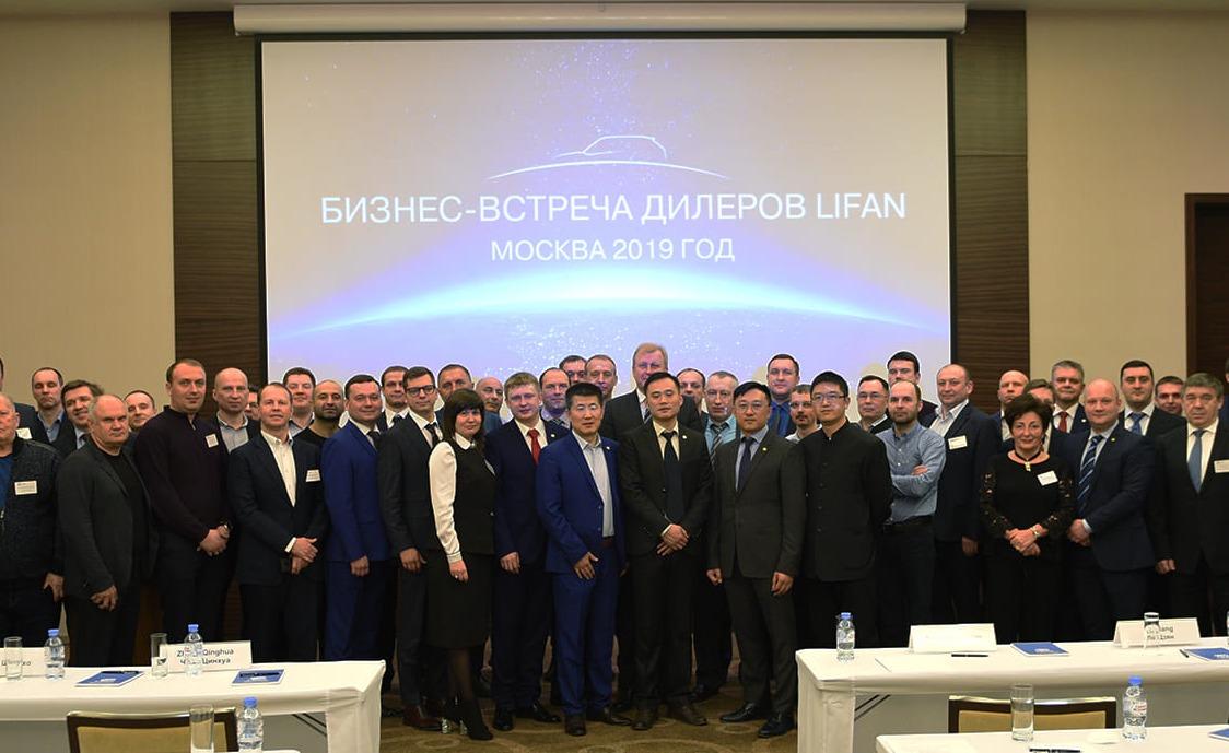 Лифан Моторс Рус представила дилерам стратегию до конца 2021 года